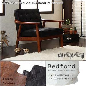 【ポイント10倍&送料無料】ソファー1人掛け【Bedford】ブラック木肘ヴィンテージソファ【Bedford】ベドフォード