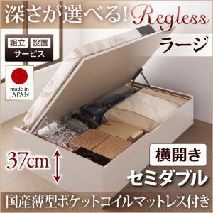 【組立設置】収納ベッドセミダブル・ラージ【横開き】【Regless】【国産薄型ポケットコイルマットレス付】ナチュラル国産跳ね上げ収納ベッド【Regless】リグレス【】
