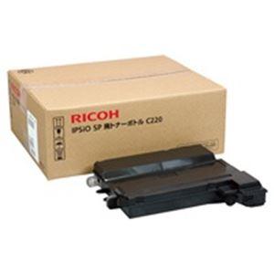 【ポイント10倍】(業務用10セット)RICOH(リコー)SP廃トナーボトルC220【×10セット】