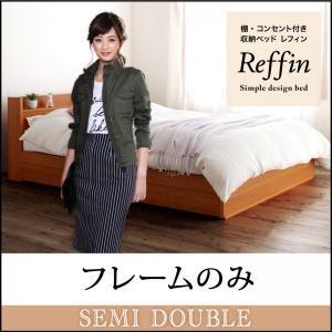 【ポイント10倍】収納ベッドセミダブル【Reffin】【フレームのみ】チェリーナチュラル棚・コンセント付き収納ベッド【Reffin】レフィン