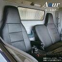 【ポイント10倍】(Azur)フロントシートカバー 三菱ふそう NEWスーパーグレート(H19/4-) ヘッドレスト一体型