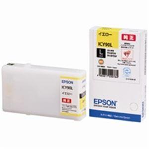 【ポイント10倍】(業務用5セット)EPSON(エプソン)インクカートリッジICY90Lイエロー増量【×5セット】