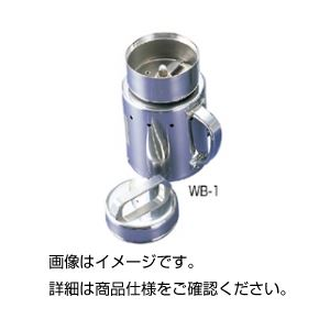 【ポイント10倍】小型高速粉砕器 WB-1