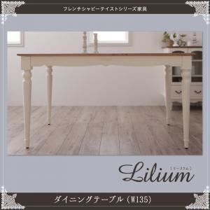 【ポイント10倍】【単品】テーブル幅135cm【Lilium】フレンチシャビーテイストシリーズ家具【Lilium】リーリウム/ダイニングテーブル【】