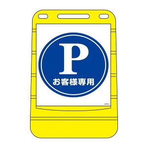 【ポイント10倍】バリアポップサインお客様専用BPS-2【単品】【】