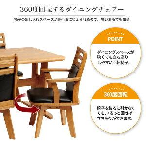 【ポイント10倍】ダイニングチェア(360度回転式椅子)木製肘付きブラッシング加工『コバ』ナチュラル