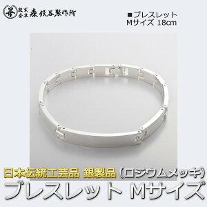 【ポイント10倍】ブレスレットMサイズ18cm銀製磨き仕上げ日本伝統工芸品ハンドメイドスターリングシルバー