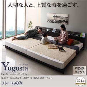 【ポイント10倍】ローベッド幅240cmタイプA【Yugusta】【フレームのみ】ナチュラル家族で一緒に過ごす・LEDライト付き高級ローベッド【Yugusta】ユーガスタ【】