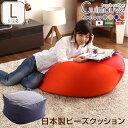 【ポイント10倍】キューブ型 ビーズクッション 【Lサイズ ベージュ】 幅約72.5cm 洗えるカバー 日本製 〔リビング〕【代引不可】