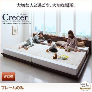 【ポイント10倍】ローベッド幅200cm【Crecer】【フレームのみ】ブラウン家族で一緒に過ごす・棚・コンセント付きローベッド【Crecer】クレセール【】