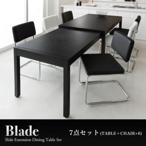 【ポイント10倍】ダイニングセット7点セット(テーブル幅135-235+チェア6脚)【Blade】(テーブルカラー:ブラック)(チェアカラー:ホワイト)スライド伸縮テーブルダイニング【Blade】ブレイド【】