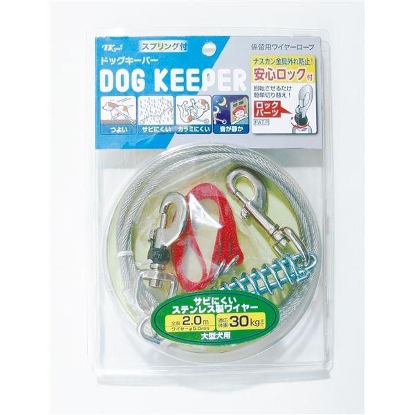 ドッグキーパー L/2M 【首輪】【ペット用品】