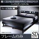 【ポイント10倍】すのこベッド セミダブル【フレームのみ】フレームカラー:ブラック 棚・コンセント付きデザインすのこベッド Morgent モーゲント