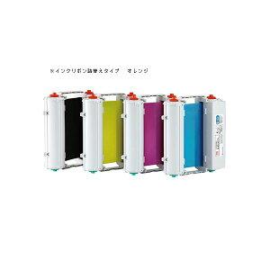 【ポイント10倍】マックスビーポップ詰替えインクリボンSL-TR212TオレンジIL90169