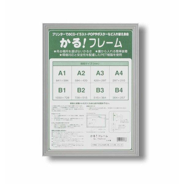 產品詳細資料,日本Yahoo代標 日本代購 日本批發-ibuy99 興趣、愛好 藝術品、古董、民間工藝品 其他 【ポイント10倍】パネルフレーム/ポスター額縁 【A3/内寸:420×297mm シルバー】 壁掛…
