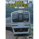 【ポイント10倍】電車映像 E217系 エアポート成田 2 【東京〜成田空港】 97分 〔趣味 ホビー 鉄道〕