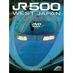 【ポイント10倍】鉄道グッズ/映像 新幹線 JR500 WEST JAPAN 【DVD】 約120分 4:3 〔電車 趣味 教養 ホビー〕
