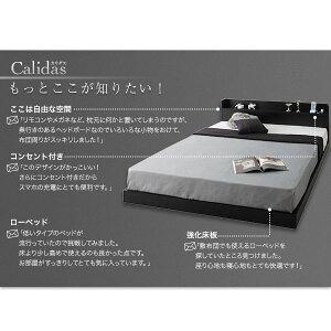 【ポイント10倍】ローベッドダブル【Calidas】【フレームのみ】フレームカラー:ブラック棚・コンセント付きローベッド【Calidas】カリダス