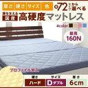 【ポイント10倍】3つ折りマットレス ダブル ハードタイプ 厚さ6cm...