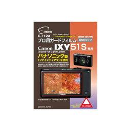 【ポイント10倍】(まとめ)エツミ プロ用ガードフィルム キヤノン IXY51S 専用 E-7120【×5セット】