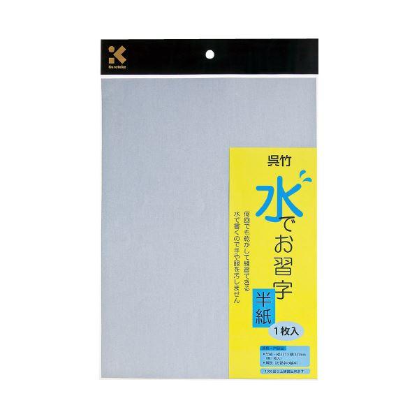 書道用具, 半紙 10 KN37-3020