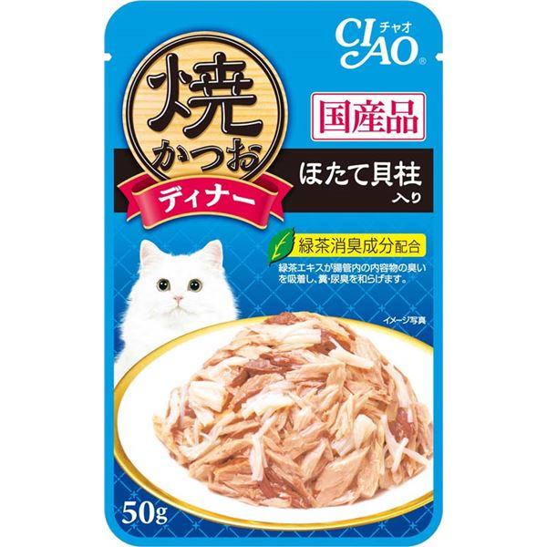 【ポイント10倍】(まとめ)焼かつおディナー ほたて貝柱入り 50g IC-232【×96セット】【ペット用品・猫用フード】