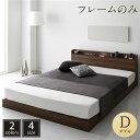 【ポイント10倍】ベッド 低床 ロータイプ すのこ 木製 LED照明付き 宮付き 棚付き コンセント付き シンプル モダン ブラウン ダブル ベッドフレームのみ
