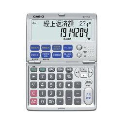 【ポイント10倍】カシオ 金融電卓 12桁折りたたみタイプ BF-750-N 1台