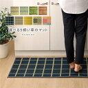 【ポイント10倍】い草 キッチンマット/台所マット 【グレー 約43×...