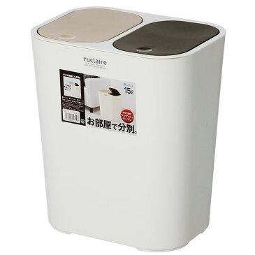 【ポイント10倍】分別 ゴミ箱/ダストボックス 【15L ホワイト】 幅294mm 中仕切り付 ワンプッシュオープン 『アスベル ルクレール』 〔キッチン〕