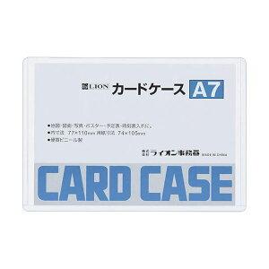 【ポイント10倍】(まとめ)ライオン事務器カードケース硬質タイプA7PVC1枚【×100セット】