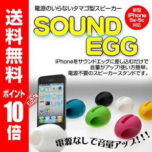 【送料無料&ポイント10倍】サウンドエッグiPhone4/4S専用タマゴ型のスピーカースタンド。
