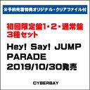 【ポイント10倍+(5%還元対象)】[3種セット ※予約先着特典オリジナル・クリアファイル付]  Hey! Say! JUMP / PARADE (初回限定盤1・2・通常盤) [JACA-5811_JACA-5813_JACA-5815] 【発売日:2019/10/30】【CD】ヘイセイジャンプ