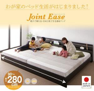 【ポイント10倍】連結ベッドワイドキング240【JointEase】【日本製ボンネルコイルマットレス付き】ダークブラウン親子で寝られる・将来分割できる連結ベッド【JointEase】ジョイント・イース【】
