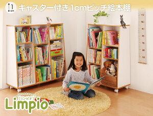 【ポイント10倍】絵本棚90cm【Limpio】ホワイト×ナチュラルキャスター付1cmピッチ絵本棚【Limpio】リンピオ【】