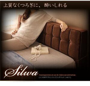 【ポイント10倍】ベッドセミダブル【silwa】【国産ポケットコイルマットレス付き】モケットブラウンくつろぎデザインファブリックベッド【silwa】シルワ