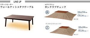 【ポイント10倍】フラットヒーターコタツKT-303