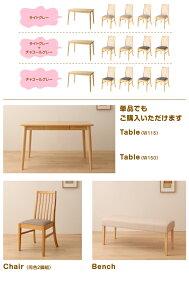 【ポイント10倍】テーブル幅115cmナチュラルファミリー向けタモ材ダイニングUranusウラノス