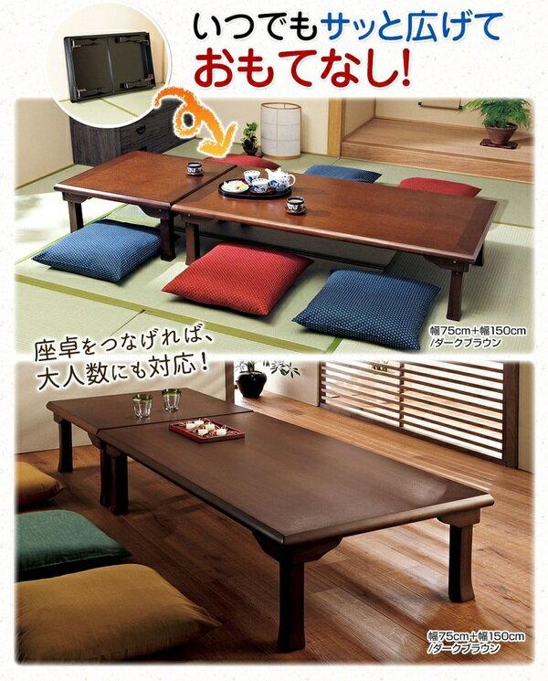 【ポイント10倍】簡単折りたたみ座卓/ローテーブル 【1: 幅75cm】木製 ダークブラウン