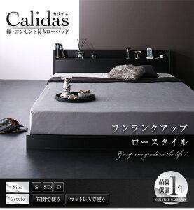 【ポイント10倍】ローベッドシングル【Calidas】【ポケットコイルマットレス:レギュラー付き】フレームカラー:ブラックマットレスカラー:ブラック棚・コンセント付きローベッド【Calidas】カリダス