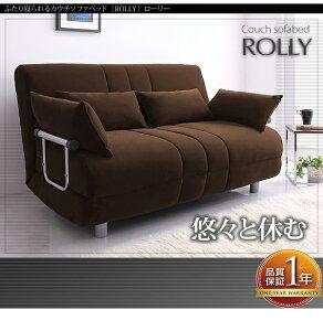 【ポイント10倍】ソファーベッド【ROLLY】ブラウンふたり寝られるカウチソファベッド【ROLLY】ローリー【】