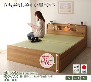 【ポイント10倍】ベッドセミダブル引出2杯付【泰然】【フレームのみ】ブラウン高さが変えられる棚・照明・コンセント付き畳ベッド【泰然】たいぜん【】