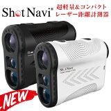 [あす楽15時までOK]《ポイント10倍+(5%還元対象)》 ショットナビ shotnavi Laser Sniper X1 Fit/レーザースナイパーエックスワン フィットレーザー距離測定器 GPSナビ