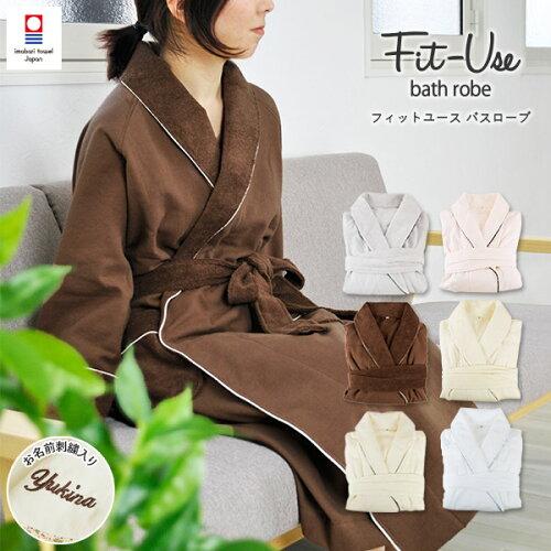 今治産 Fit-Useバスローブ 全7種類 フィットユース 蛍光染料不使用雑誌「ひよ...