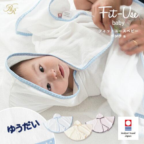 今治産Fit-Useフィットユースベビーポンチョ名入れタオル 名...