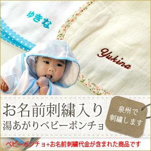 名入れ タオル ベビーバスローブ ポンチョ 日本製 ベビーポンチョ 出産祝い バスローブ 赤ちゃ...