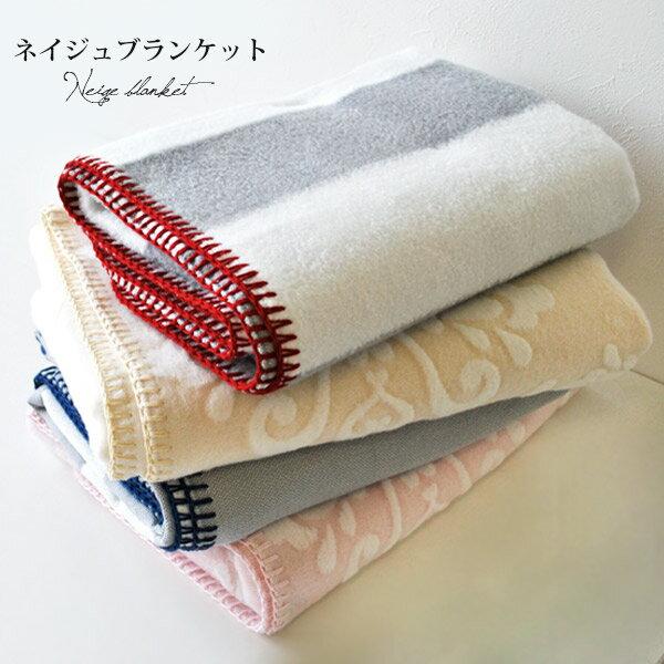日本製 ネイジュブランケット