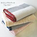 日本製 ひざ掛け ブランケット ネイジュ 送料無料 おしゃれ ベビー リバーシブル 出産