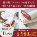 【数量限定】福袋 ブランケット入り 日本製タオル10点セット...