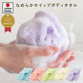 【M】送料無料 なめらかホイップボディタオル 送料無料 とうもろこし繊維100% 弱酸性ボディタオルボディタオル 敏感肌 浴用タオル 日本製